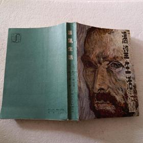 渴望生活(32开)平装本,1982年一版一印