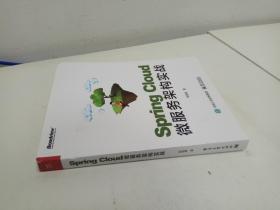 SpringCloud微服务架构实战(博文视点出品)