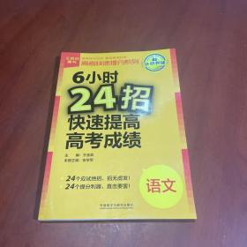 高考快速提分系列·6小时24招快速提高高考成绩:语文