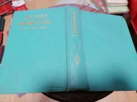 晚清小说期刊绣像小说笫37-45期上海书店1980年影印本精装