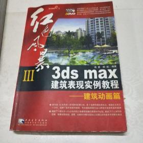 红色风暴3:3dx max 建筑表现实例教程:建筑动画篇