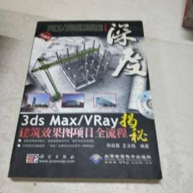 3ds Max/VRay建筑效果图项目全流程揭秘