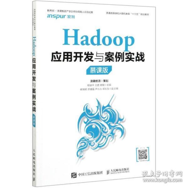 Hadoop应用开发与案例实战(慕课版)
