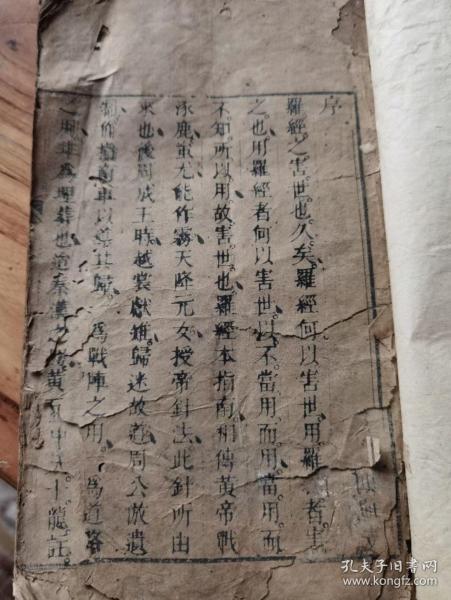 康熙木刻版风水地理书,罗经说略,一本一套后面可垅缺一两页,23x15cm