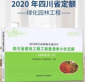 2020四川省建设工程工程量清单计价定额  园林绿化工程