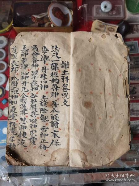 乾隆手抄道教符咒书
