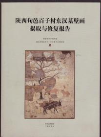 陕西旬邑百子村东汉墓壁画揭取与修复报告