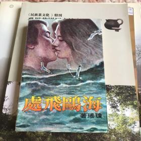 琼瑶小说:海鸥飞处