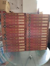 二十六史(全套26卷)(横排简体、现代标点、名家编纂)【16开硬精装18237页】