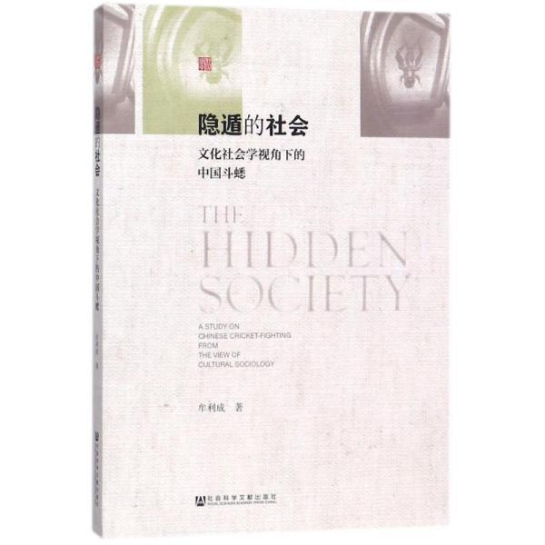 隐遁的社会 : 文化社会学视角下的中国斗蟋