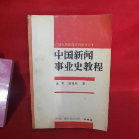 中国新闻事业史教程(96版一版一印)