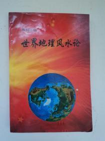 世界地理风水论(三京风水)