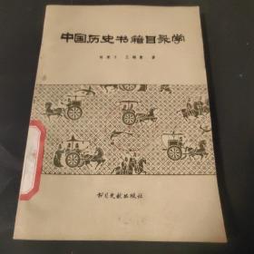 中国历史书籍目录学