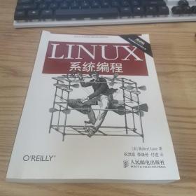 Linux系统编程(第2版)