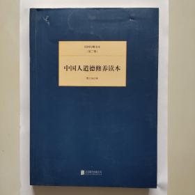民国大师文库·第二辑:中国人道德修养读本