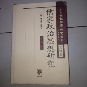 二十世纪儒学研究大系14儒家政治思想研究【总21卷】