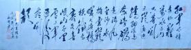 书法,临毛主席诗词七律长征
