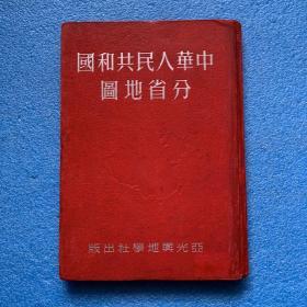 中华人民共和国分省地图 (1950年版 16开 精装 品佳)