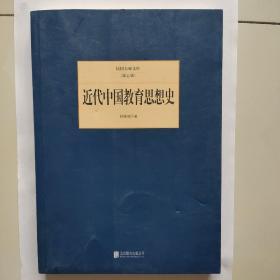 近代中国教育思想史