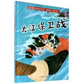 大江保卫战/爱国主义教育系列(美绘版·第二季)