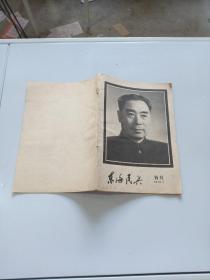 东海民兵(1976特刊)