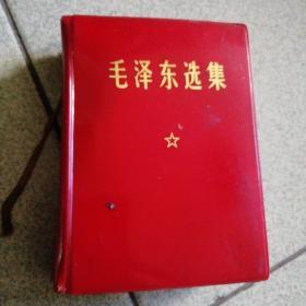 毛泽东选集一卷本64开(一页撕两页微撕一页有涂)