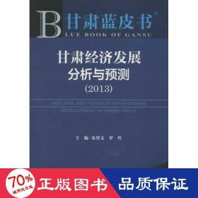 甘肃蓝皮书:甘肃经济发展分析与预测(2013)
