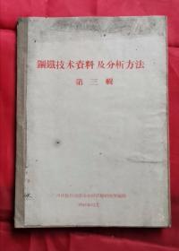钢铁技术资料及分析方法  第三辑 58年版 包邮挂刷
