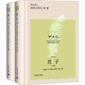 庄子 英文版(全2册) 外语-英语读物 (战国)庄周 新华正版