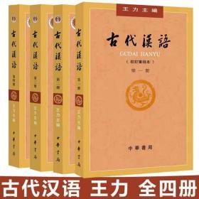 现货正版古代汉语 王力著全四册1-4校订重排本2018年版中华书局繁体字版大学教材汉语考研书籍汉语言文学专业辅导参考