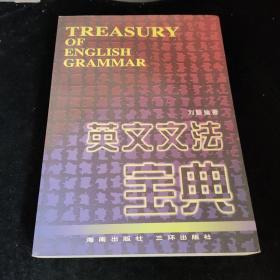 英文文法宝典