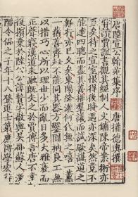 唐陆宣公集(一函十二册)
