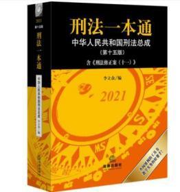 正版 刑法一本通 第十五版 中华人民共和国刑法总成 含刑法修正案十一修订内容 李立众 编 法律汇编 法律法规