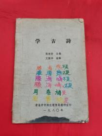 学古诗(1980年青岛市市南区教育局教研室编印)