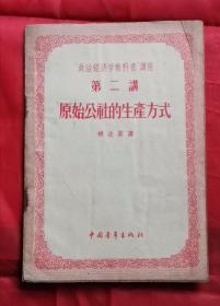 原始公社的生产方式 第二讲 政治经济学教科书讲座 包邮挂刷