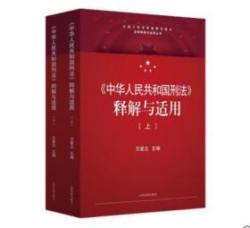 正版 中华人民共和国刑法释解与适用 刑法修正案十一 刑法典2021年版最新版中华人民共和国刑法司法解释 刑法解读