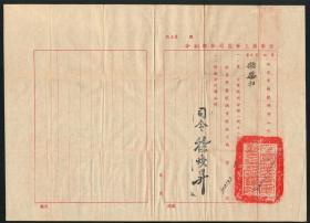 民国37年 前国民党空军总司令 徐焕升签发《空军第三军区司令部训令》