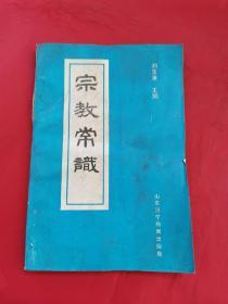 宗教常识(1991年济宁市新闻出版局出版)