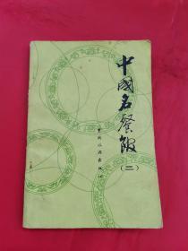 中国名餐馆(二)