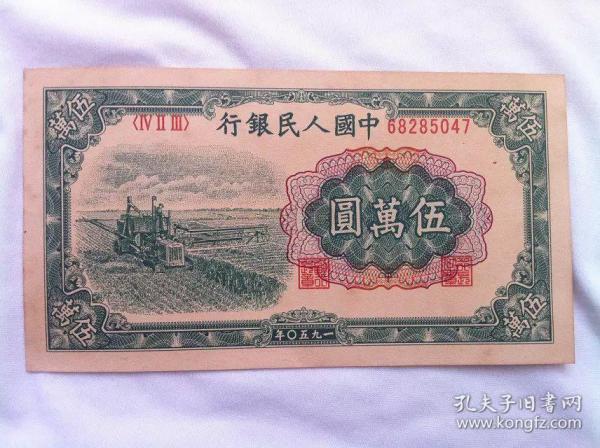 第一套人民币5万元收割机 伍万圆 五 ^_^万元第一 套人民币纸币收藏