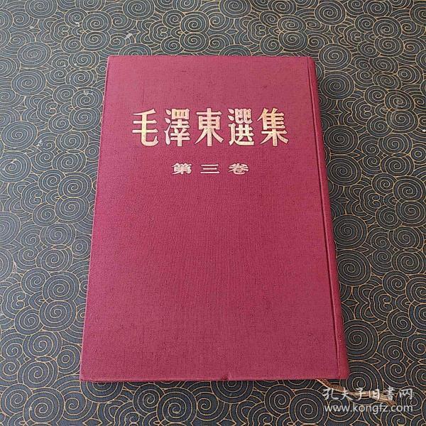 毛泽东选集  精装第三卷