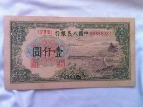 第一套人民币钱塘江大桥1千元壹仟 圆一千元第一套纸币收藏,