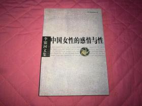 李银河文集【中国女性的感情与性】中国友谊出版社