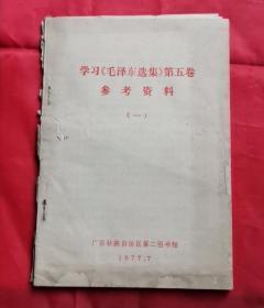 学习毛泽东选集第五卷参考资料(一) 77年版 包邮挂刷
