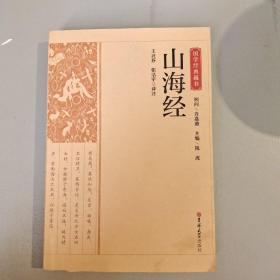 山海经/王兴芬,张洁宇译注,一长春吉林大学出版社。2021...4