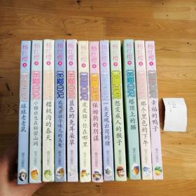 笑猫日记(12本合售)
