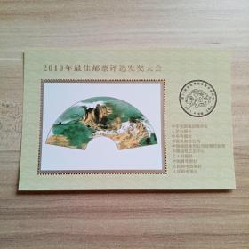 2010年最佳邮票评选发奖大会(虎发奖)(库存  1)