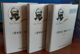 《资本论》解说:全三卷