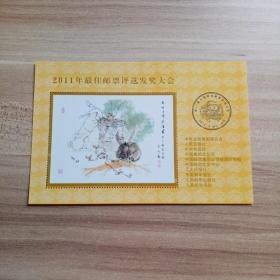 2011年最佳邮票评选发奖大会(兔发奖)(库存  1)