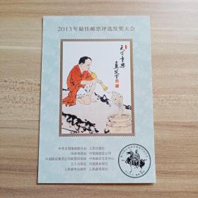 2013年最佳邮票评选发奖大会(蛇发奖)(库存  1)